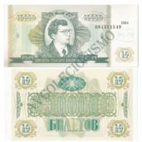 Cédula - Rússia - Kmxxx - 1000 Rubros - Particular - 1994 - FE