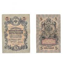 Cédula - Rússia - Km035 - 5 Rubles - 1918