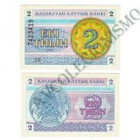 Cédula - Cazaquistão - Km002 - 2 Tyin - 1993 - FE