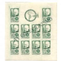 B001 - Primeira Exposicao Filatelica Internacional - 1938 - MINT